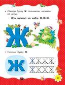 Учимся читать с 2 лет. Азбука, букварь, прописи — фото, картинка — 11