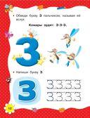 Учимся читать с 2 лет. Азбука, букварь, прописи — фото, картинка — 12