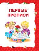Учимся читать с 2 лет. Азбука, букварь, прописи — фото, картинка — 3
