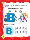 Учимся читать с 2 лет. Азбука, букварь, прописи — фото, картинка — 6