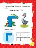 Учимся читать с 2 лет. Азбука, букварь, прописи — фото, картинка — 7