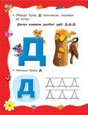 Учимся читать с 2 лет. Азбука, букварь, прописи — фото, картинка — 8