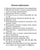 Русский язык. 2-4 классы. Памятки для работы над ошибками — фото, картинка — 1