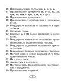 Русский язык. 2-4 классы. Памятки для работы над ошибками — фото, картинка — 2