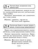 Русский язык. 2-4 классы. Памятки для работы над ошибками — фото, картинка — 5