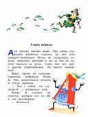 Аля, Кляксич и буква А — фото, картинка — 2