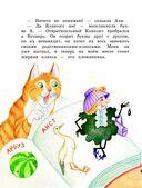 Аля, Кляксич и буква А — фото, картинка — 3