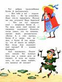 Аля, Кляксич и буква А — фото, картинка — 4