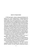 На тайной службе у Москвы. Как я переиграл ЦРУ — фото, картинка — 2