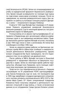 На тайной службе у Москвы. Как я переиграл ЦРУ — фото, картинка — 3