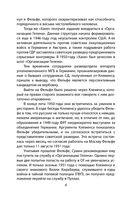 На тайной службе у Москвы. Как я переиграл ЦРУ — фото, картинка — 4