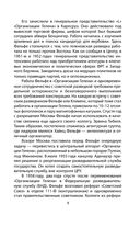 На тайной службе у Москвы. Как я переиграл ЦРУ — фото, картинка — 5