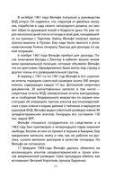 На тайной службе у Москвы. Как я переиграл ЦРУ — фото, картинка — 7
