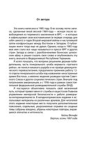На тайной службе у Москвы. Как я переиграл ЦРУ — фото, картинка — 9