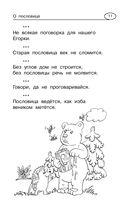 Загадки, скороговорки, пословицы и поговорки для умных малышей — фото, картинка — 11