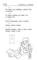 Загадки, скороговорки, пословицы и поговорки для умных малышей — фото, картинка — 14