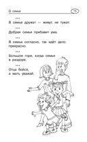 Загадки, скороговорки, пословицы и поговорки для умных малышей — фото, картинка — 15