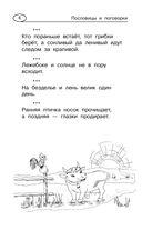 Загадки, скороговорки, пословицы и поговорки для умных малышей — фото, картинка — 6