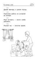 Загадки, скороговорки, пословицы и поговорки для умных малышей — фото, картинка — 9