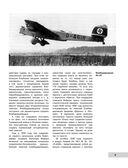 Летающие крепости Гитлера в бою.