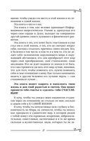Счастливая книга. Информационно-энергетическое Учение. Начальный курс — фото, картинка — 11