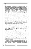 Счастливая книга. Информационно-энергетическое Учение. Начальный курс — фото, картинка — 12