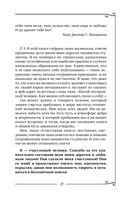 Счастливая книга. Информационно-энергетическое Учение. Начальный курс — фото, картинка — 13