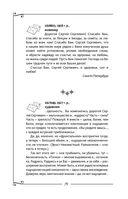 Счастливая книга. Информационно-энергетическое Учение. Начальный курс — фото, картинка — 14