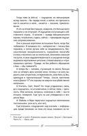 Счастливая книга. Информационно-энергетическое Учение. Начальный курс — фото, картинка — 15