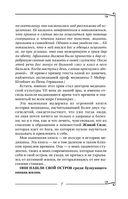 Счастливая книга. Информационно-энергетическое Учение. Начальный курс — фото, картинка — 7