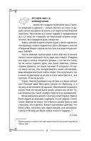 Счастливая книга. Информационно-энергетическое Учение. Начальный курс — фото, картинка — 8