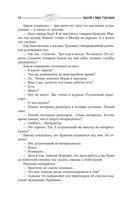 Аркадий и Борис Стругацкие. Собрание сочинений. 1955-1959 — фото, картинка — 12