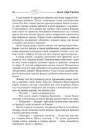 Аркадий и Борис Стругацкие. Собрание сочинений. 1955-1959 — фото, картинка — 8