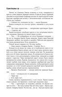 Аркадий и Борис Стругацкие. Собрание сочинений. 1955-1959 — фото, картинка — 9