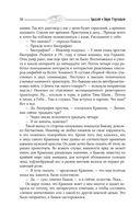 Аркадий и Борис Стругацкие. Собрание сочинений. 1955-1959 — фото, картинка — 10