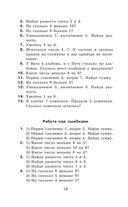 Математические диктанты. Числовые примеры. Все типы задач. Устный счет. 1-2 классы — фото, картинка — 14