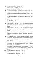 Математические диктанты. Числовые примеры. Все типы задач. Устный счет. 1-2 классы — фото, картинка — 15
