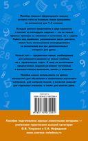 Математические диктанты. Числовые примеры. Все типы задач. Устный счет. 1-2 классы — фото, картинка — 16
