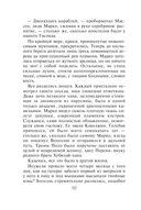 Отряд Сигма. Печать Иуды (м) — фото, картинка — 9