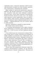 Отряд Сигма. Печать Иуды (м) — фото, картинка — 10