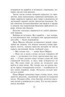 Отряд Сигма. Печать Иуды (м) — фото, картинка — 11