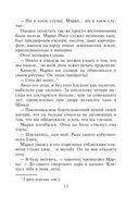 Отряд Сигма. Печать Иуды (м) — фото, картинка — 12