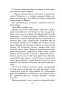 Отряд Сигма. Печать Иуды (м) — фото, картинка — 13
