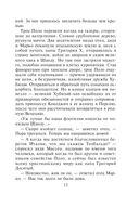 Отряд Сигма. Печать Иуды (м) — фото, картинка — 14