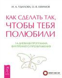 Как сделать так, чтобы тебя полюбили. Как быть счастливой женщиной (комплект из 2-х книг) — фото, картинка — 1