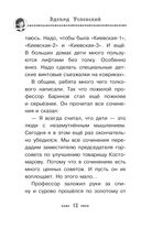 25 профессий Маши Филипенко — фото, картинка — 12