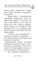 25 профессий Маши Филипенко — фото, картинка — 13