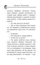 25 профессий Маши Филипенко — фото, картинка — 14