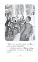 25 профессий Маши Филипенко — фото, картинка — 6