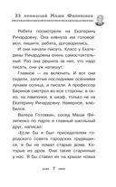 25 профессий Маши Филипенко — фото, картинка — 7